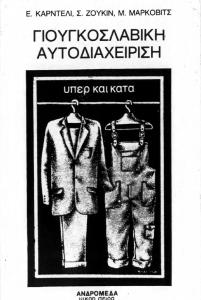 giougkoslavikh